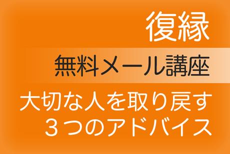 復縁【無料メール講座】