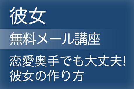 彼女【無料メール講座】