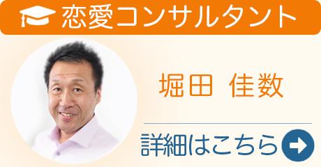 """""""恋愛コンサルタント"""