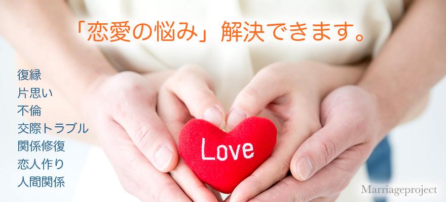 恋愛相談【名古屋】復縁・片思い・恋人つくり・交際の悩み・婚活・夫婦問題etc 恋愛のお悩み解決します。